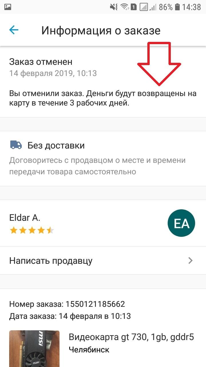 детали заказа юла приложение