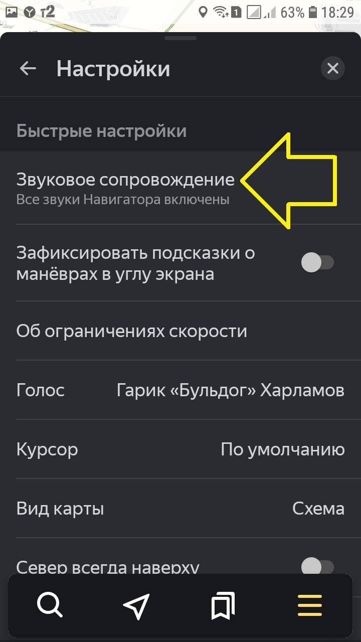 звуки навигатора яндекс