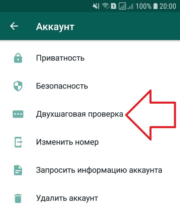 пароль ватсап