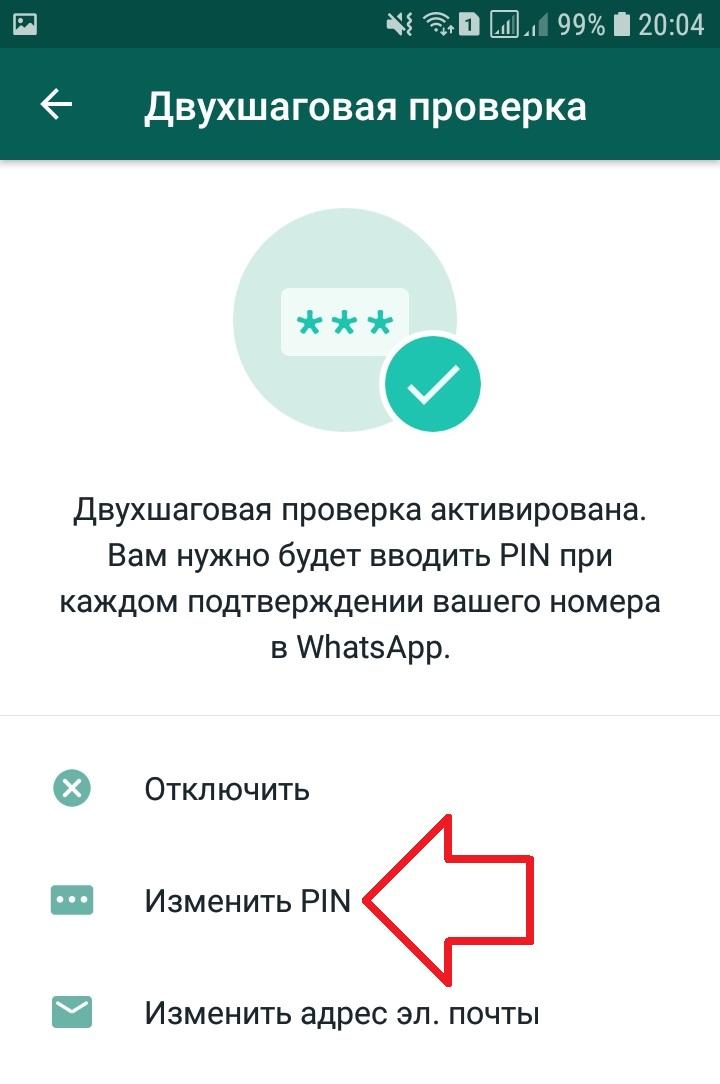 изменить пароль ватсап