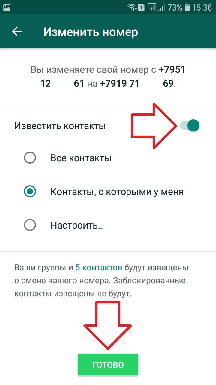 контакты whatsapp номер