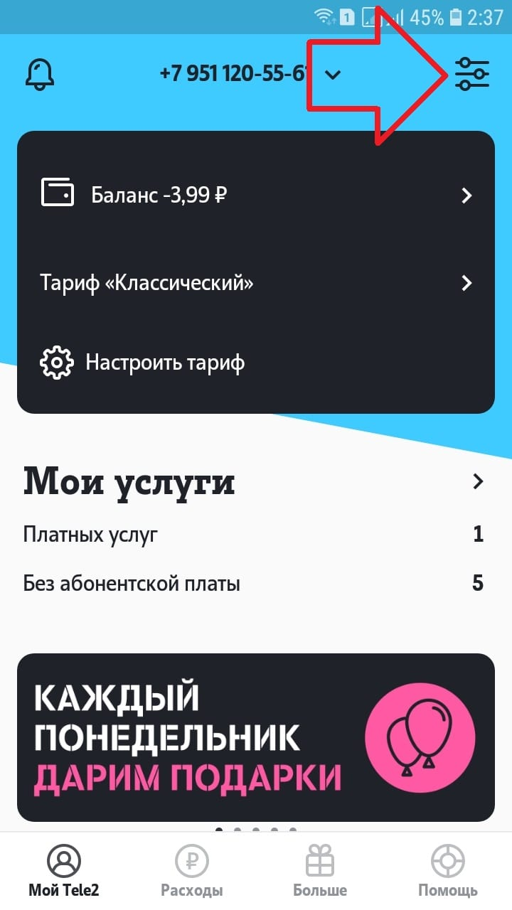 приложение теле2 настройки