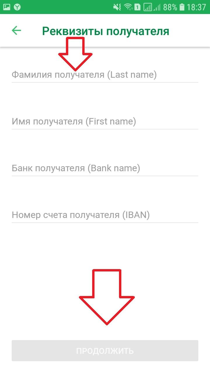 перевод денег за рубеж на счёт в банке