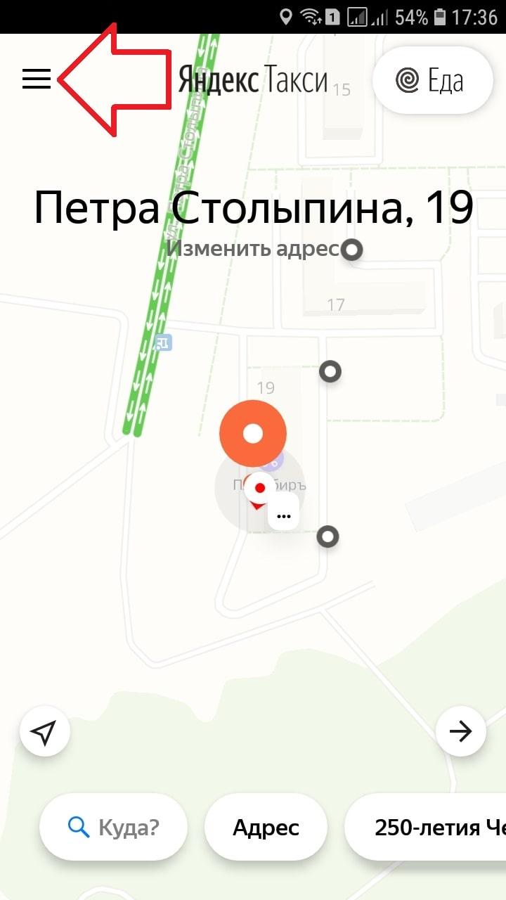 приложение Яндекс такси меню
