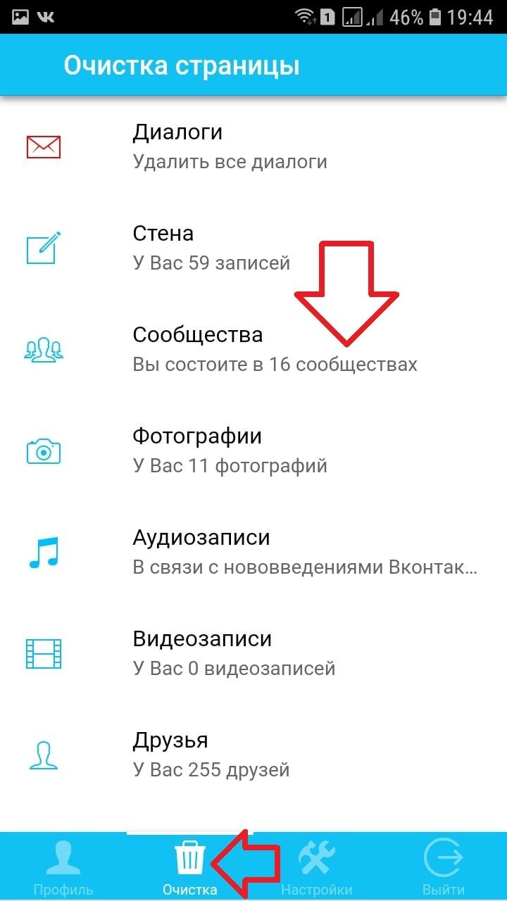 сообщества вконтакте приложение