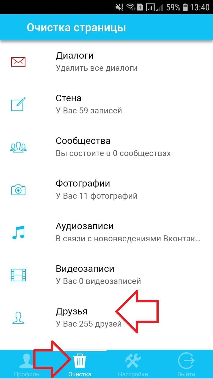 приложение друзья вк