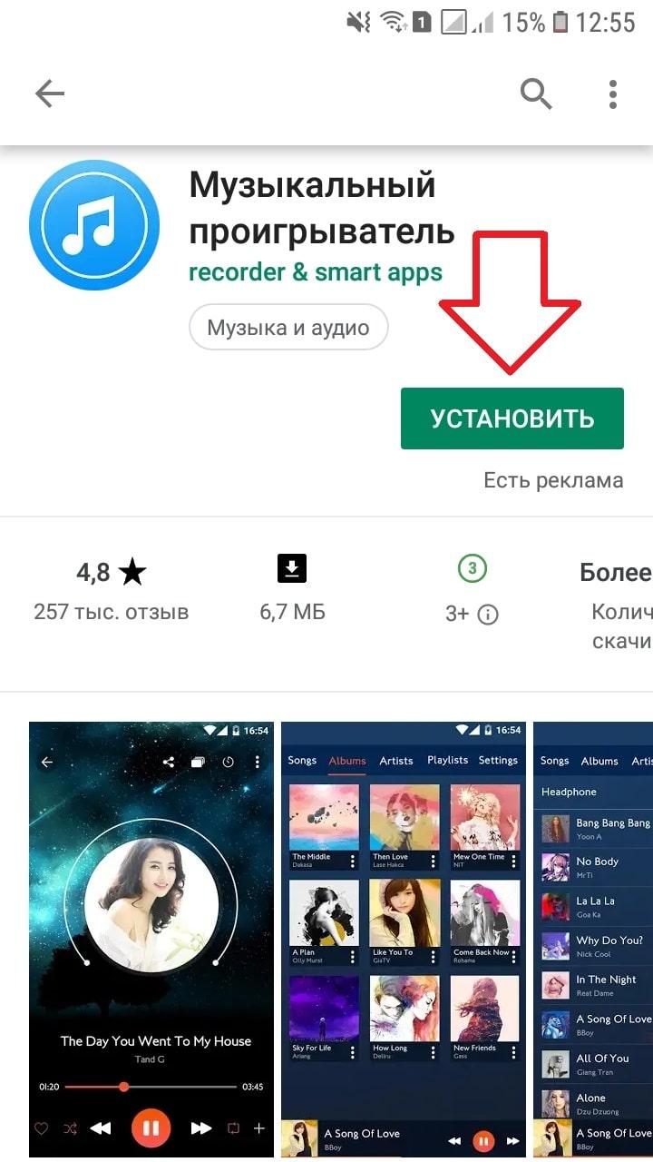 плеер музыка андроид приложение