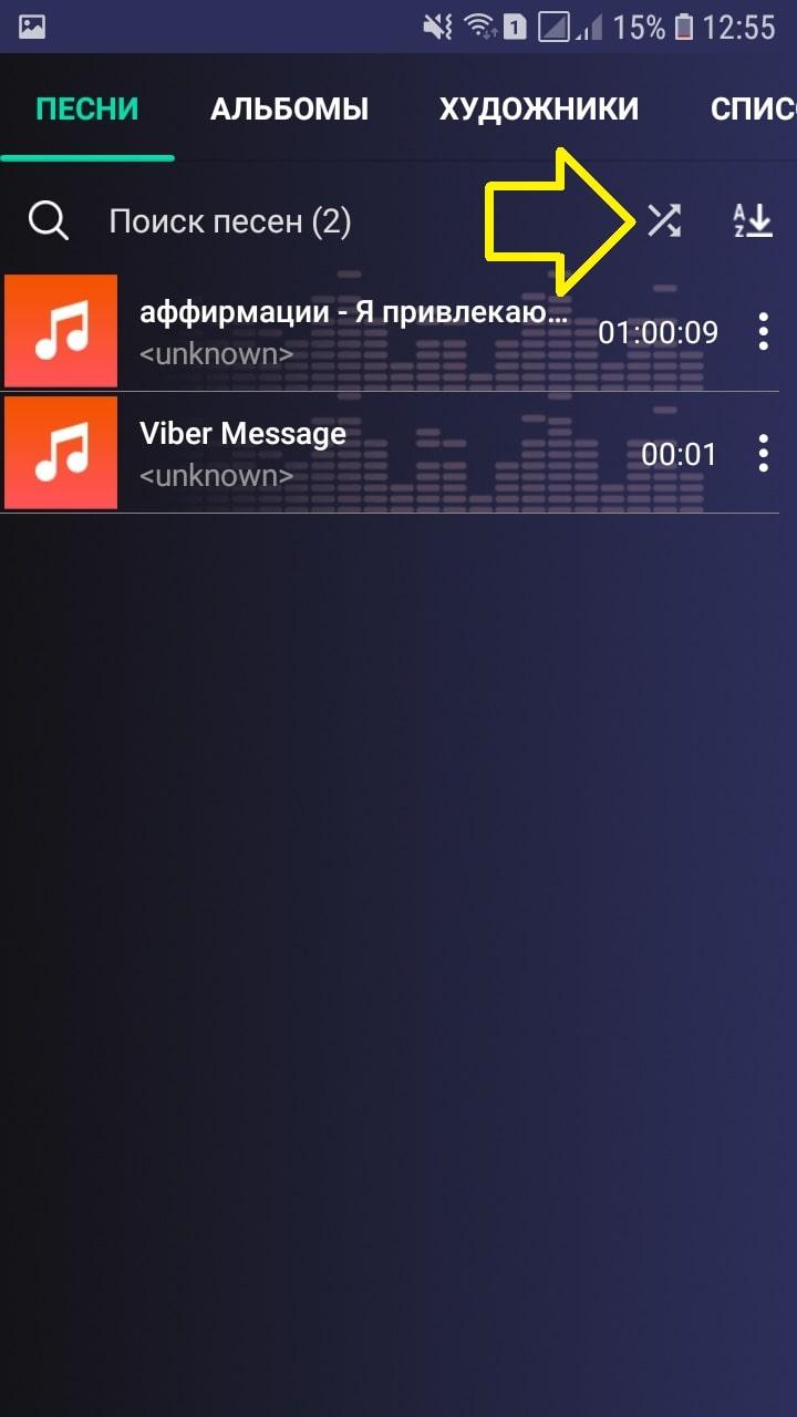 слушать музыку андроид