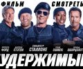 фильм Неудержимые 3