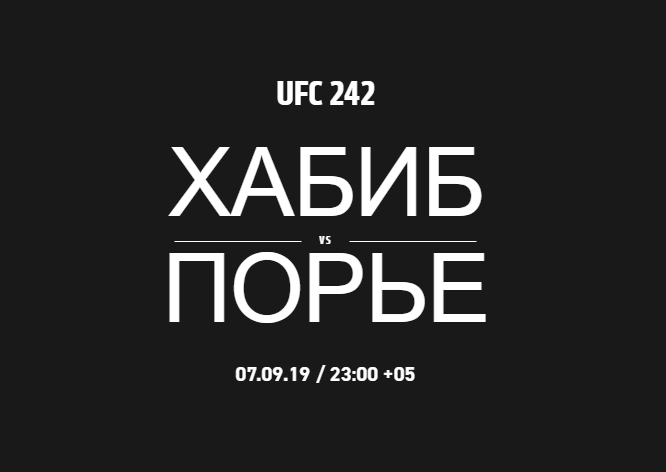 UFC 242 титульный поединок