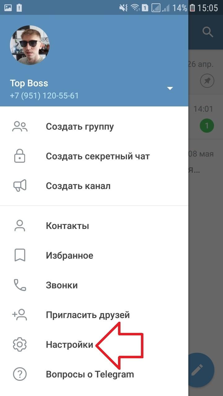 настройки телеграмм