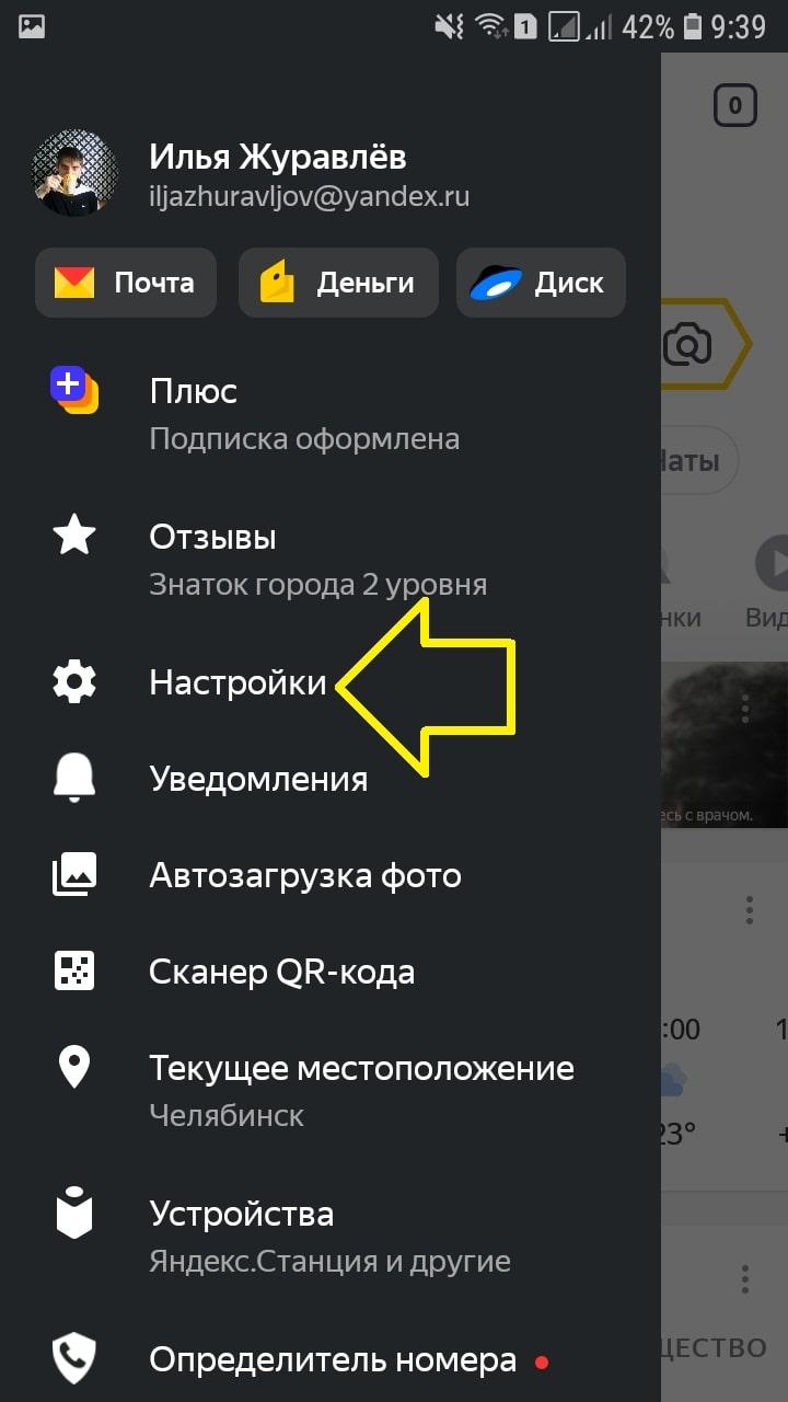 настройки яндекс приложение