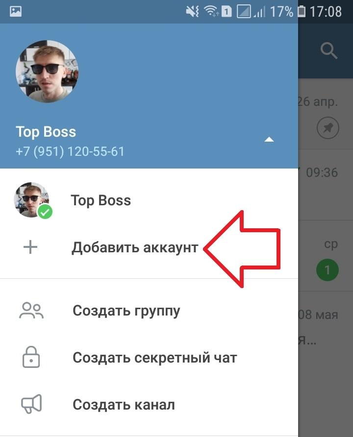 добавить аккаунт телеграмм