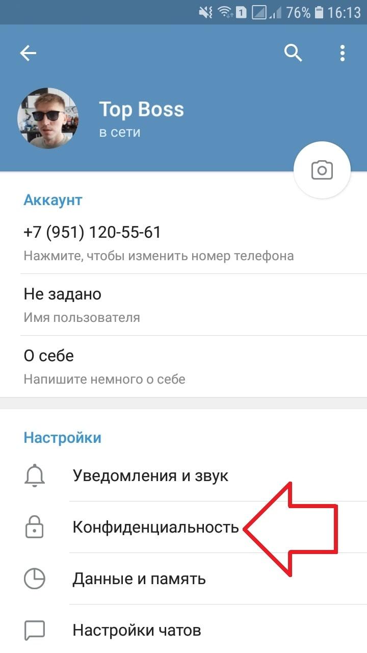 конфиденциальность инстаграмм