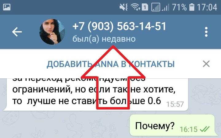 статус телеграм