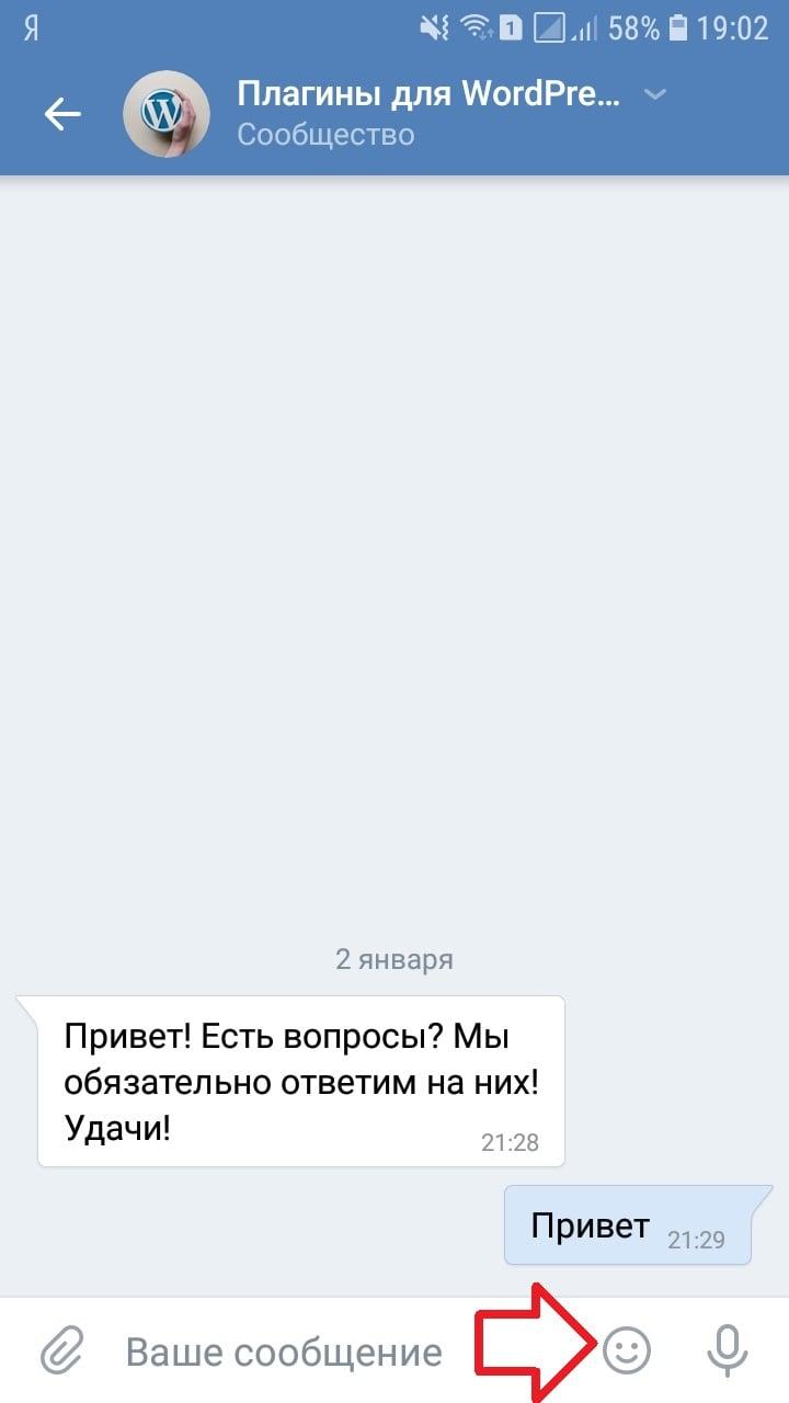 сообщение вк смайлик