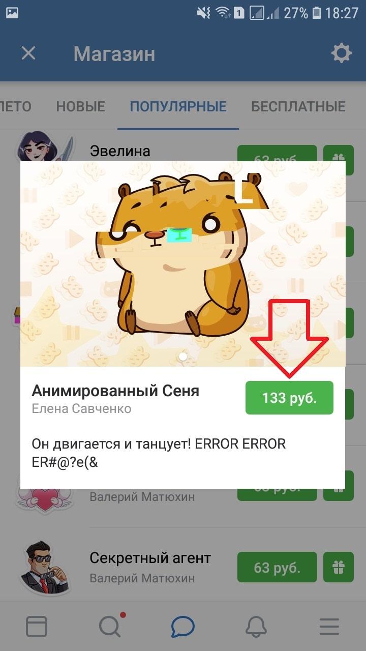 купить стикер вконтакте