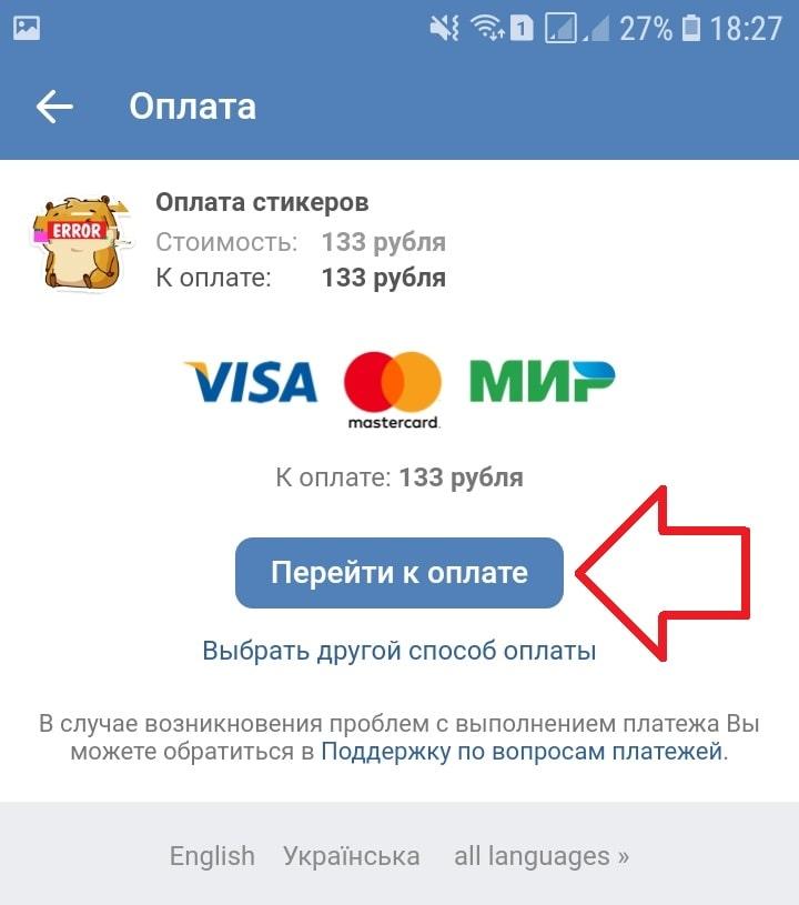 онлайн оплата вк