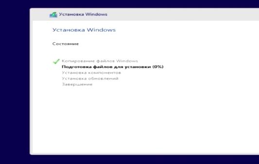Статус установки Windows 10