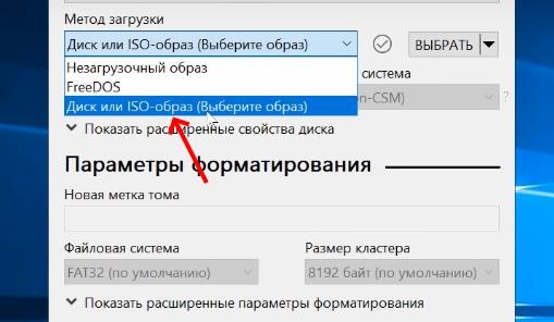 Выберите Диск или ISO-образ