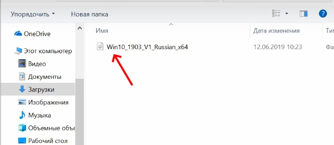 Укажите файл с Windows 10