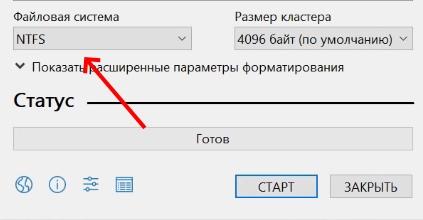 Выберите значение NTFS
