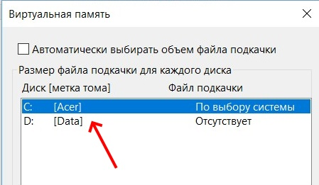 диск windows