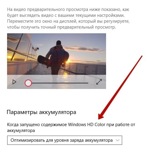 видео windows аккумулятор