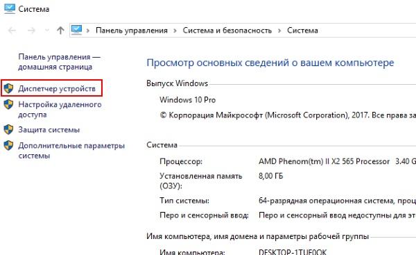Диспетчер устройств Windows