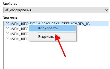 Копировать ID