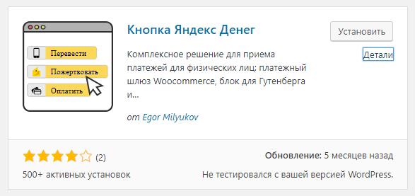 плагин WordPress Woocommerce Яндекс деньги