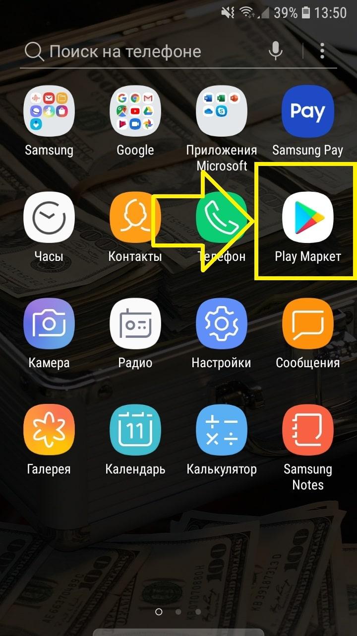 Google Play Маркет андроид
