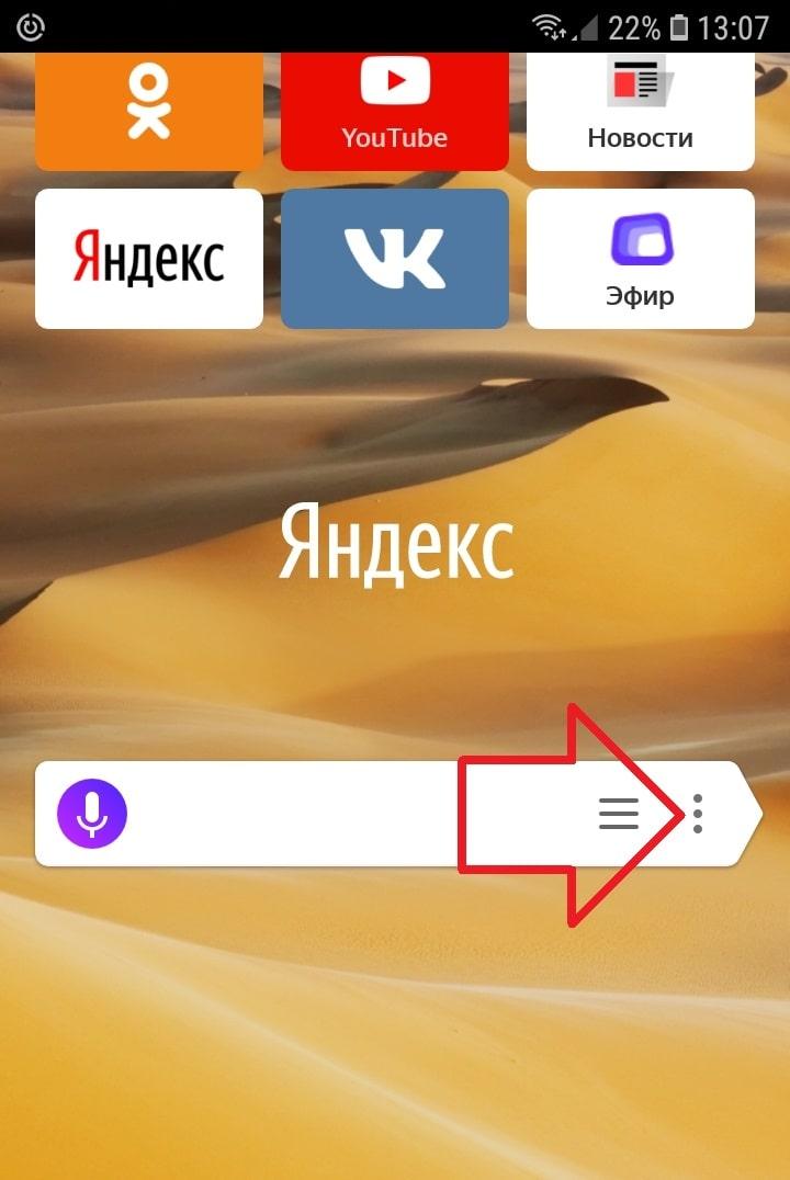 браузер Яндекс андроид телефон