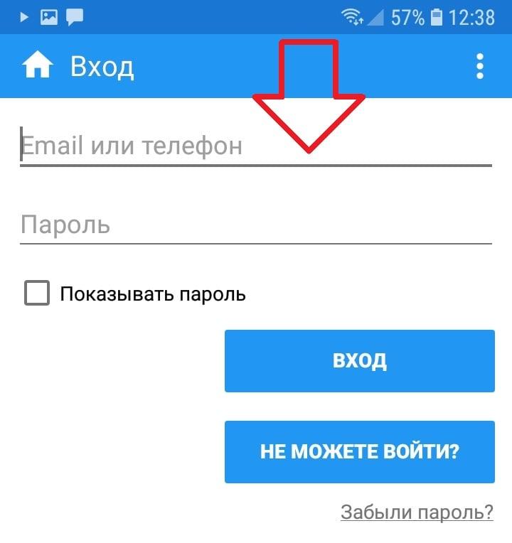 вход пароль вконтакте андроид