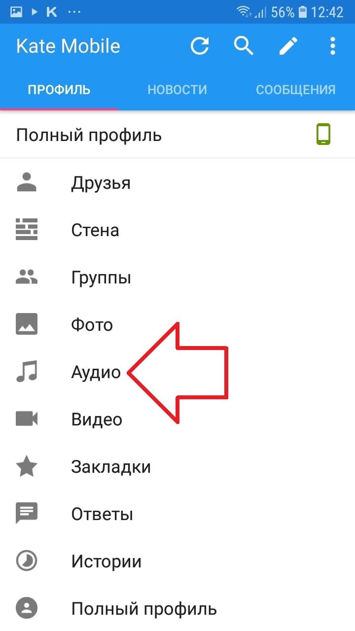 аудио музыка андроид