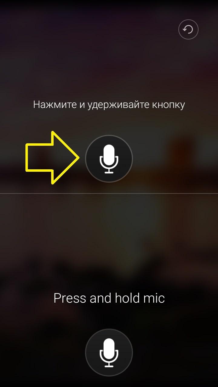 Переводчик с голосом с Русского живого голоса андроид