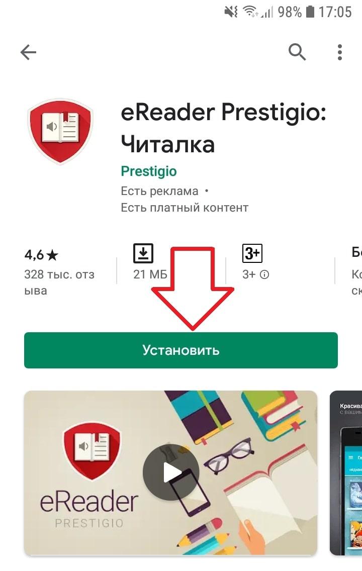 читалка андроид ereader prestigio