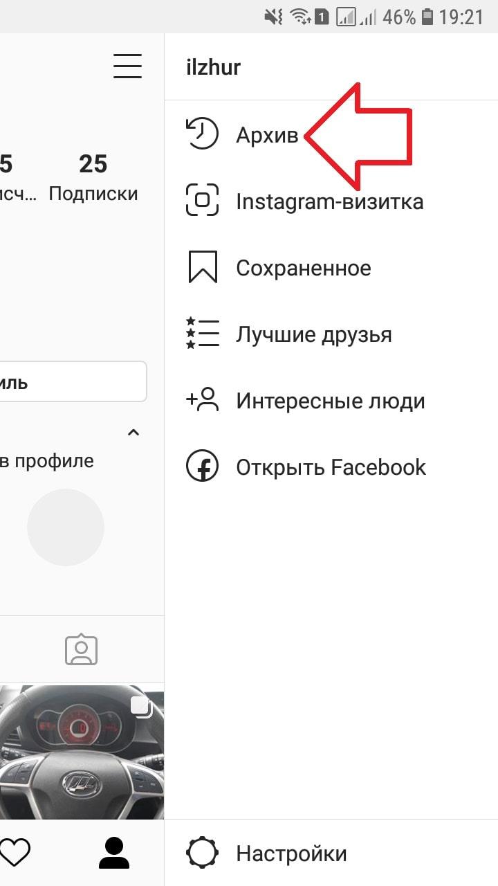 архив инстаграм