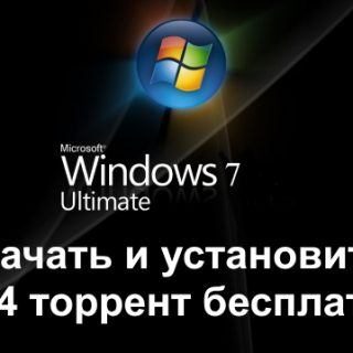 Скачать и установить Windows 7 x64