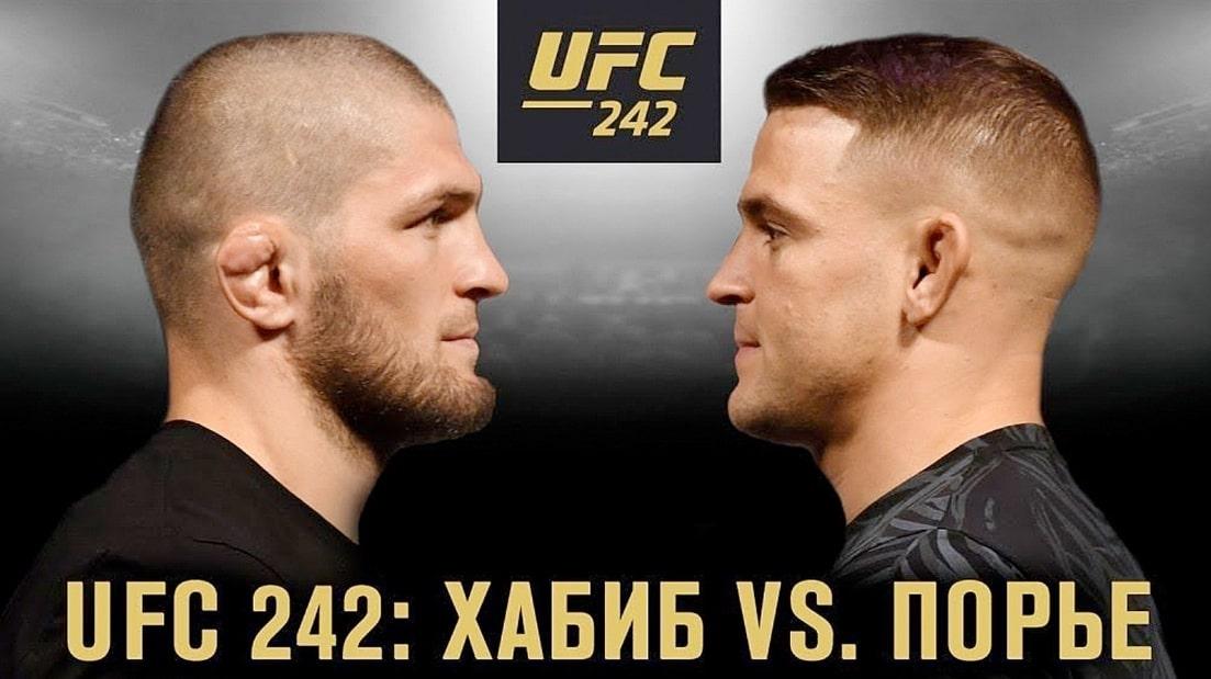 Хабиб Нурмагомедов Дастин Порье где смотреть онлайн бой UFC