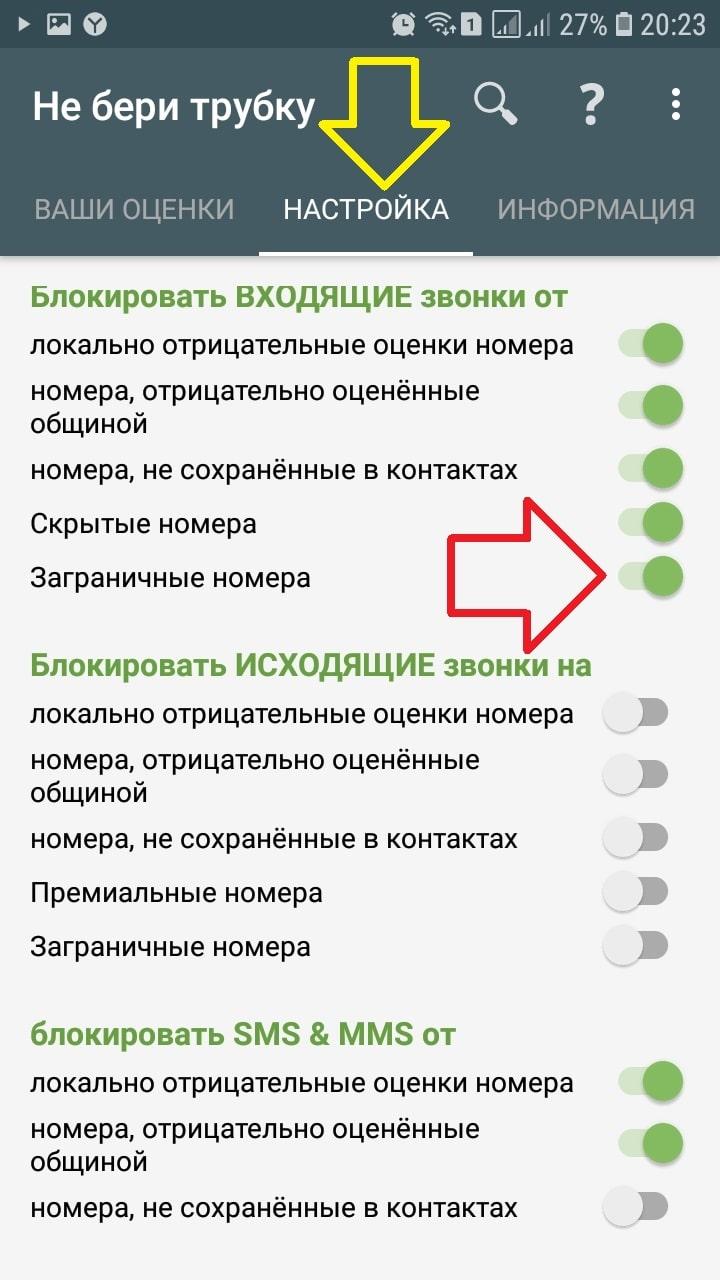 настройки приложение андроид