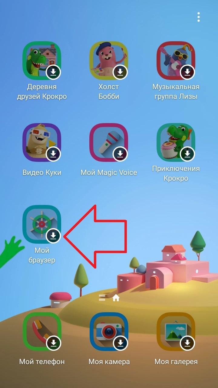 установить приложение детский андроид
