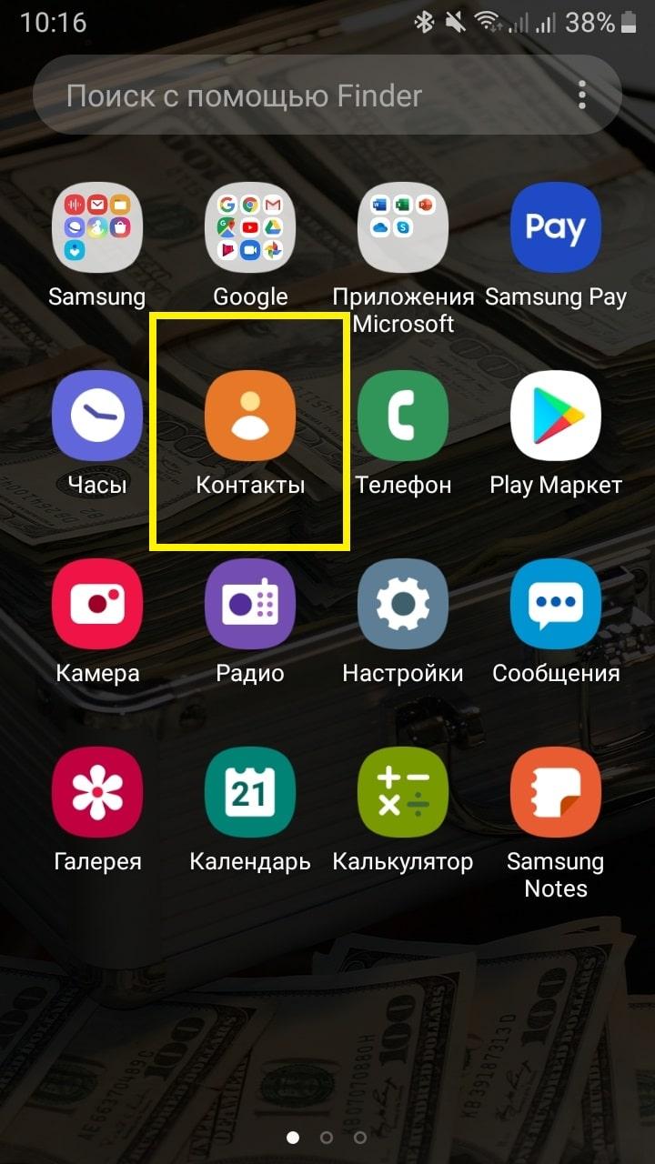 контакты андроид самсунг