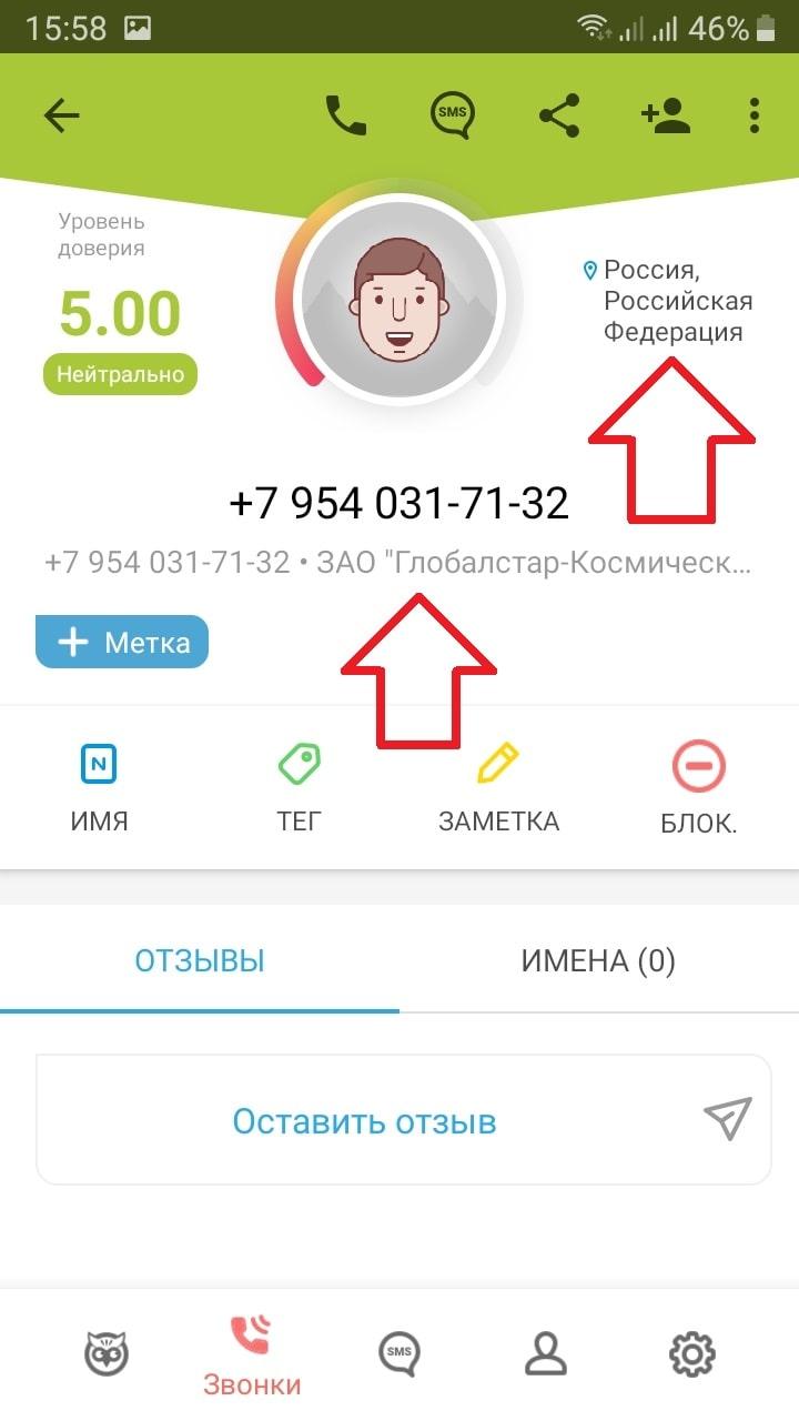 профиль звонка