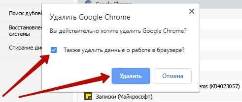 удалить браузер гугл