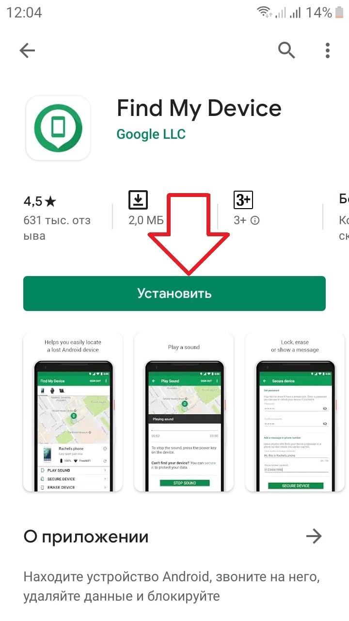 установить приложение андроид