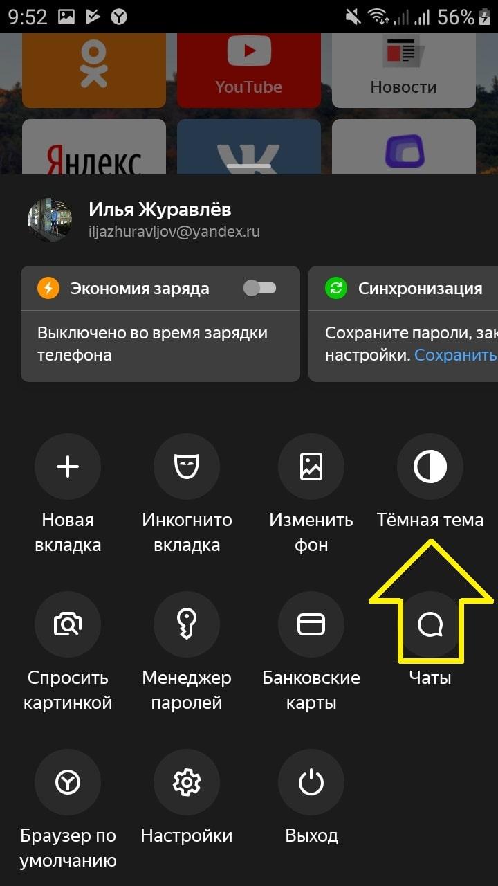чёрный фон яндекс телефон