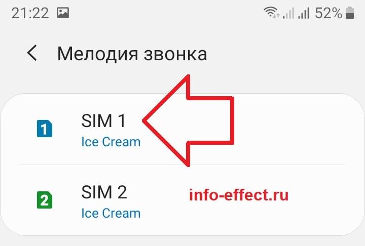 выбрать SIM