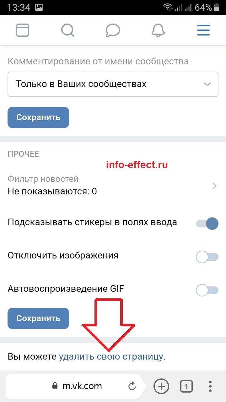 удалить вконтакте