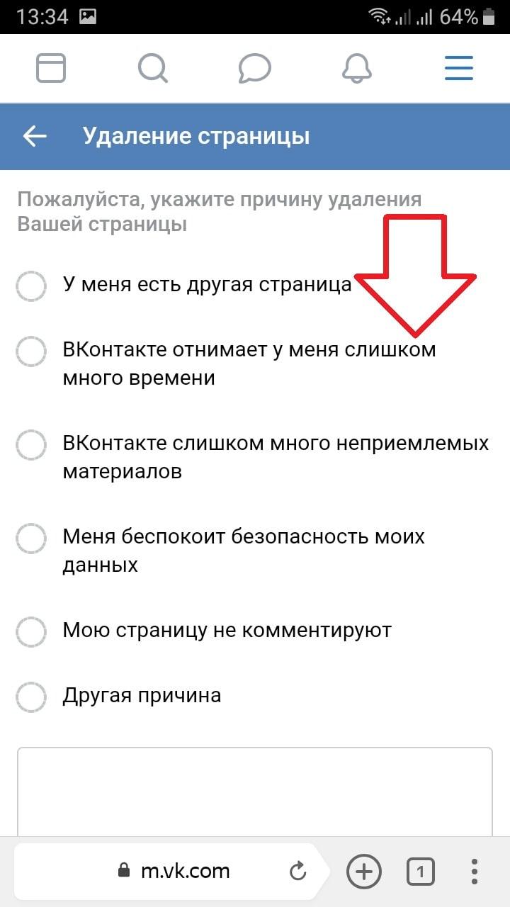 выбрать причину